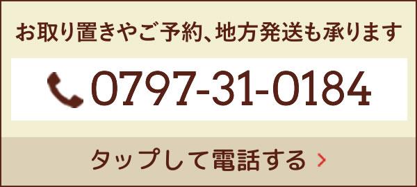 お取り置きやご予約、地方発送も承ります。0797-31-0184